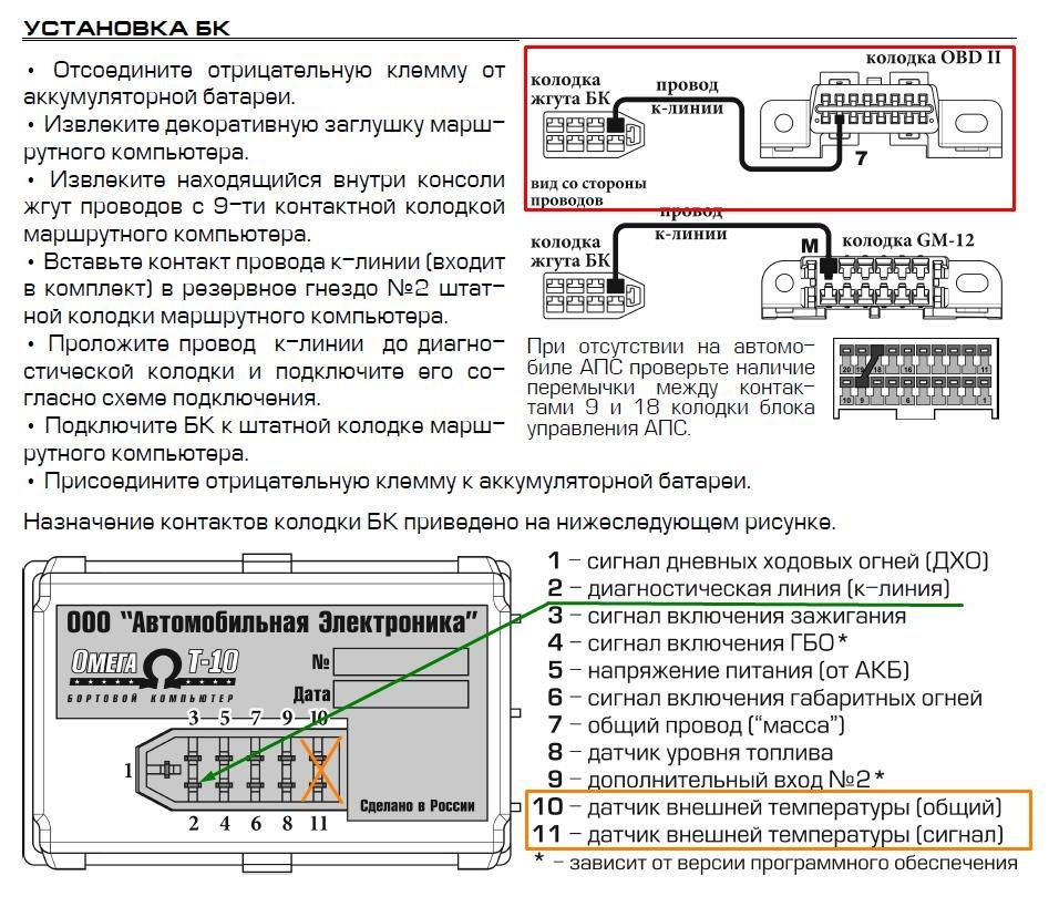 Инструкцию к бк omega cs12