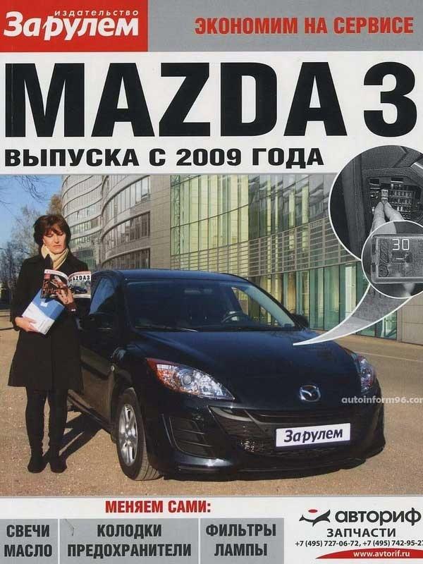 мазда 3 2007 руководство по эксплуатации скачать
