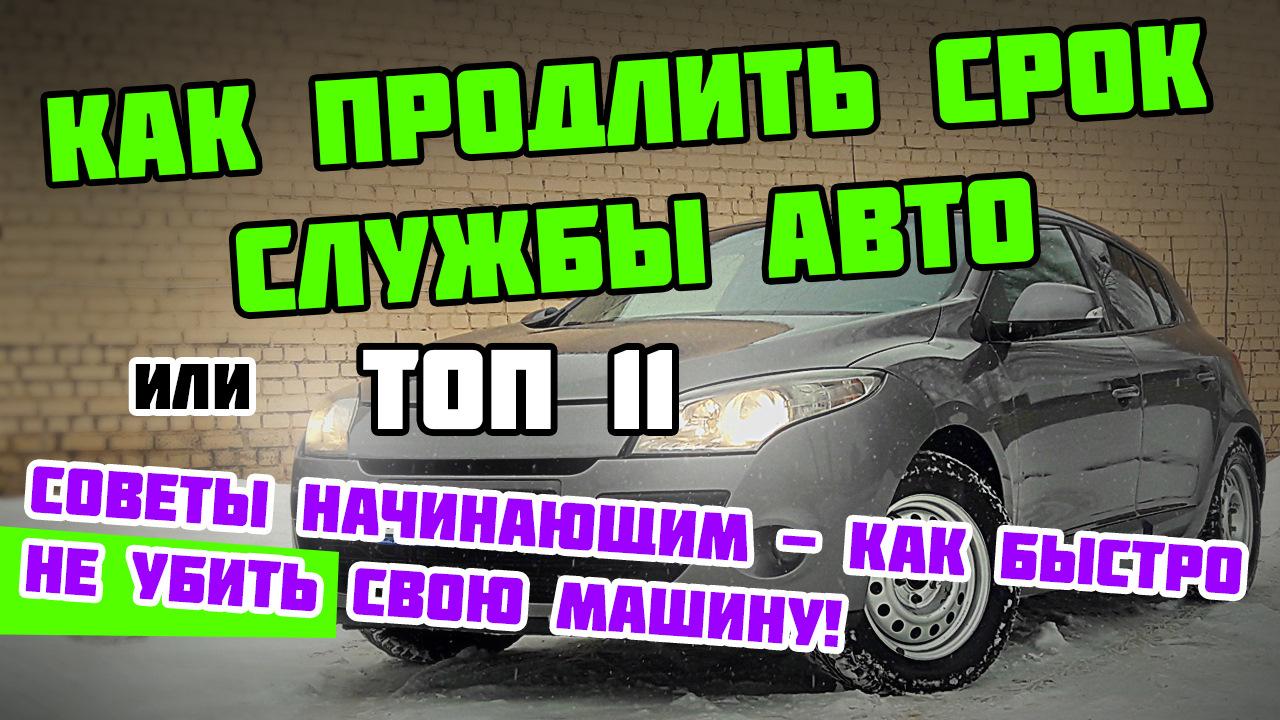 Срок службы автомобиля. Новые автомобили. Срок эксплуатации автомобиля
