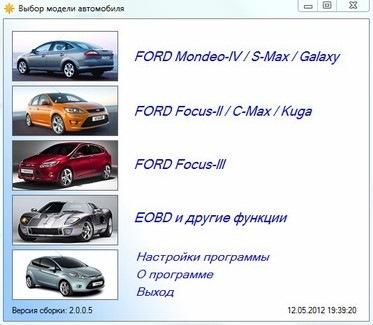 прошивка дополнительных функций ford focus 3