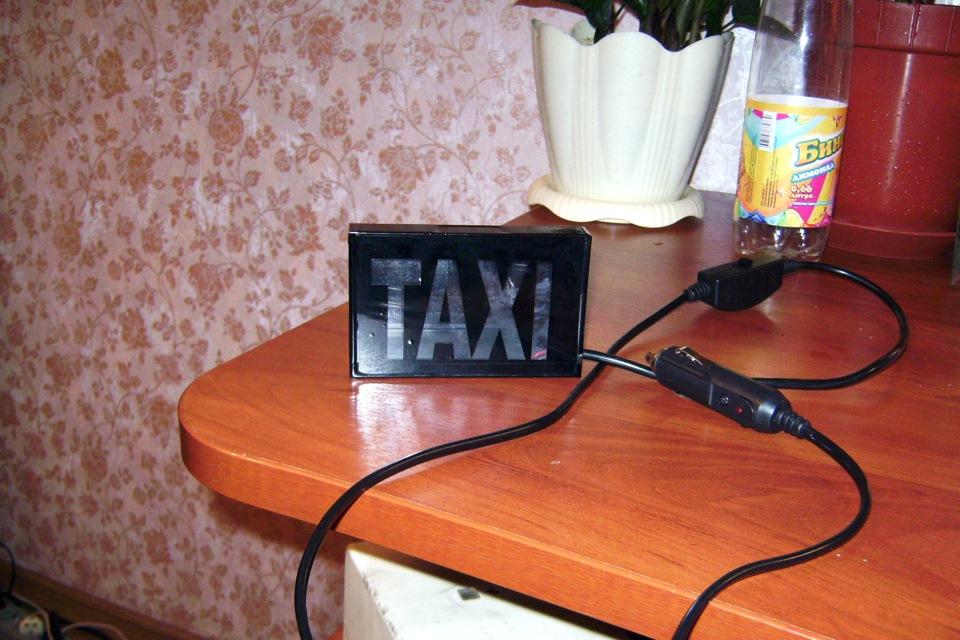Как сделать шашку такси своими руками