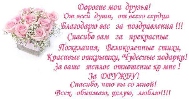 Спасибо всем моим друзьям за поздравления стихи