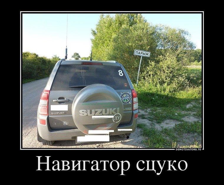 Смешные картинки про навигатор
