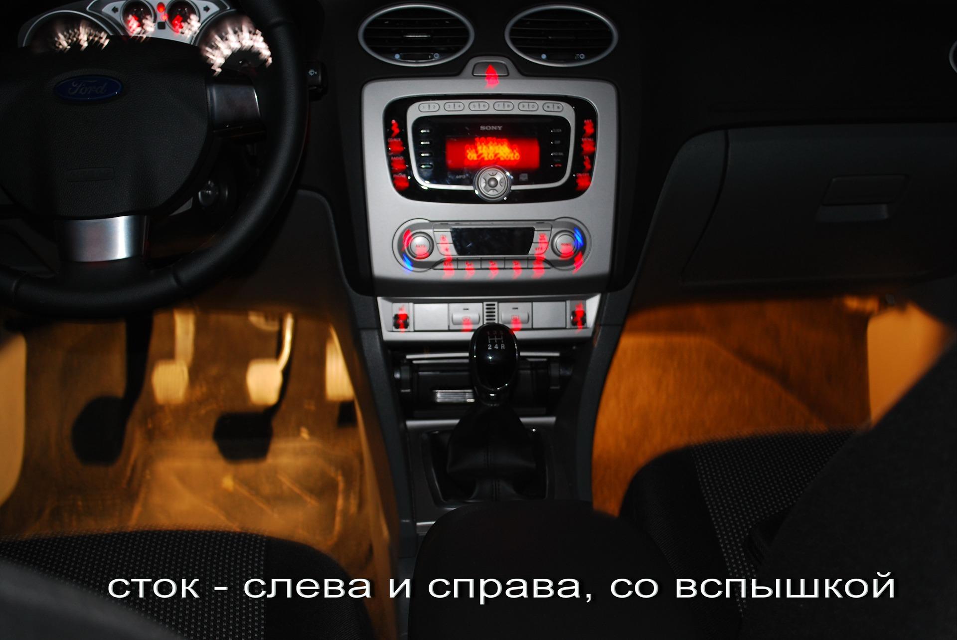 форд фокус 3 лампа салона