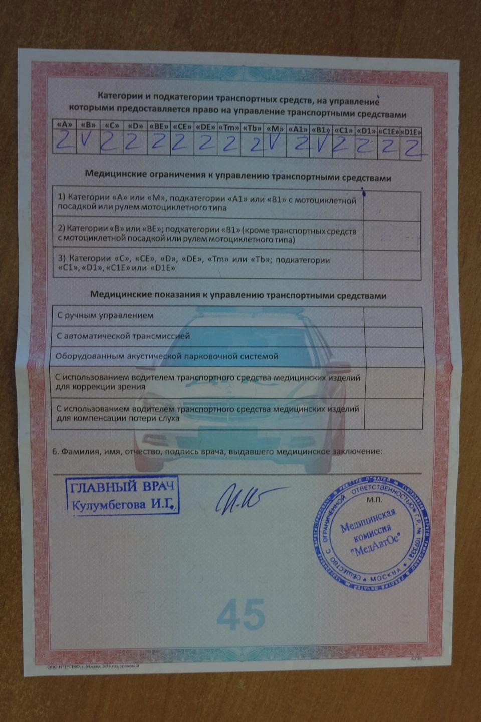 Медицинская справка для водительского удостоверения 26