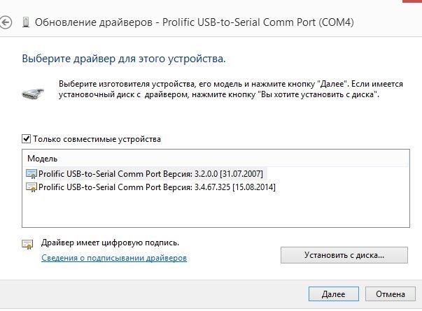 Elm327 драйвера для Windows 8