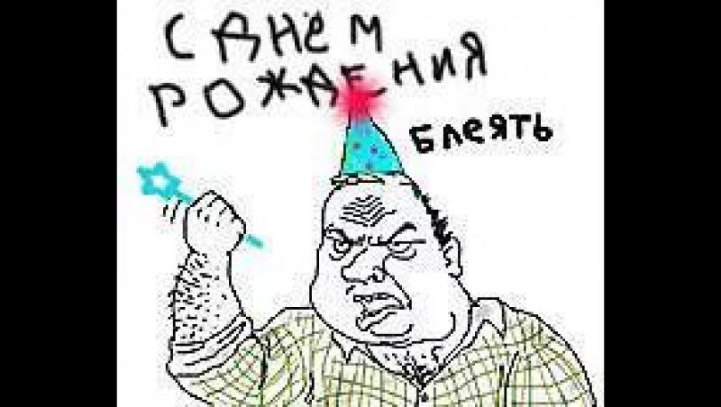 Открытки с днем рождения пахом, женщине день рождения