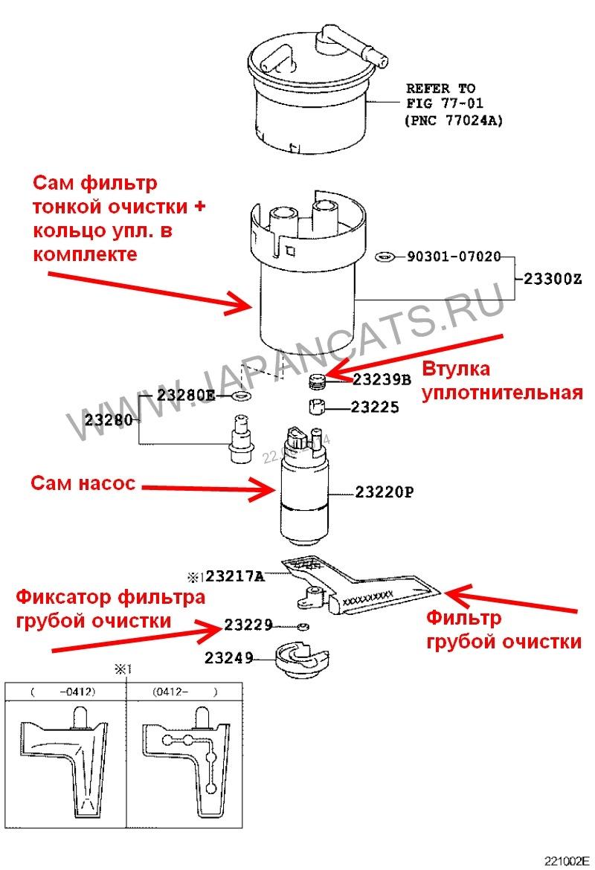 топливный фильтр toyota alex