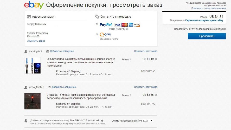 просто покупки в россии через ебей предлагается
