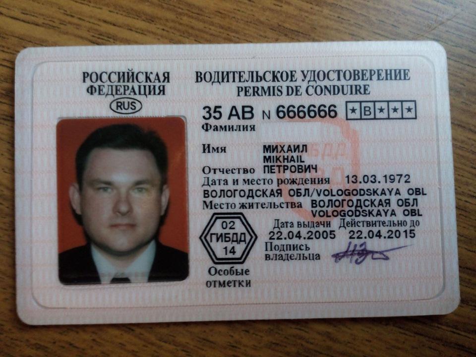 кончается срок действия водительского удостоверения