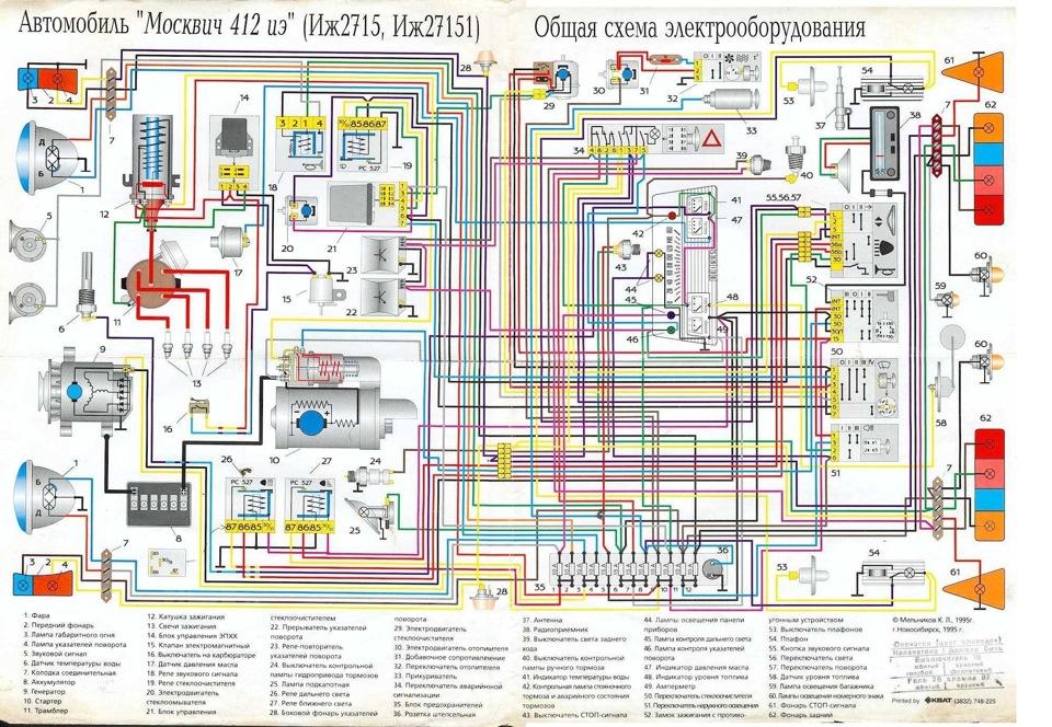 Электросхема мтз 82.1 цветная