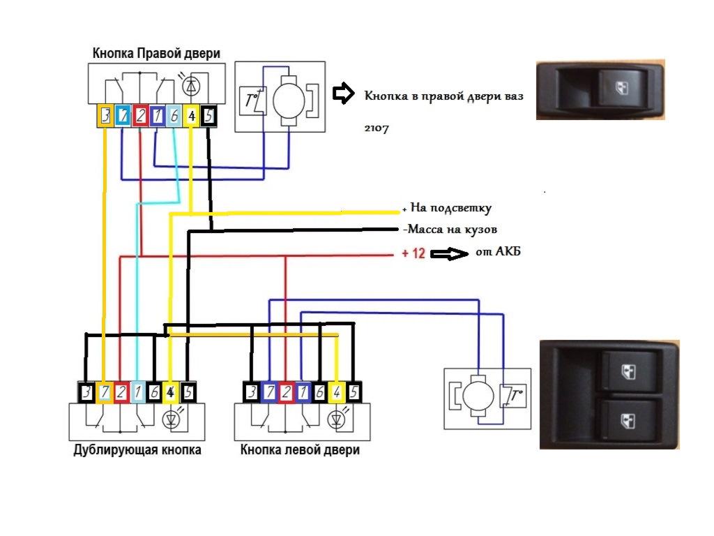 Схема подключения стеклоподъемников 2107 фото 814