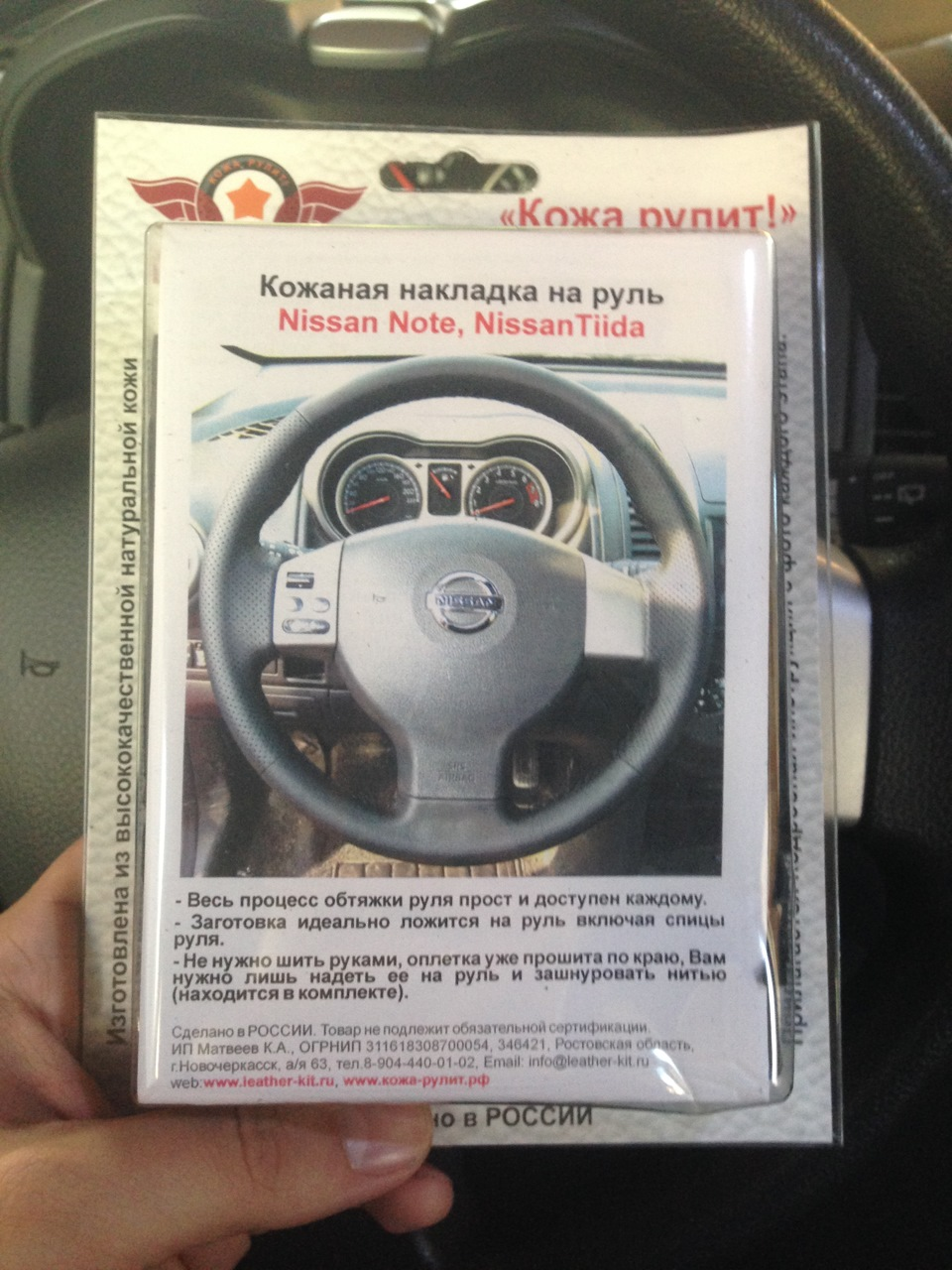 Ниссан ноут оплетка на руль своими руками 68