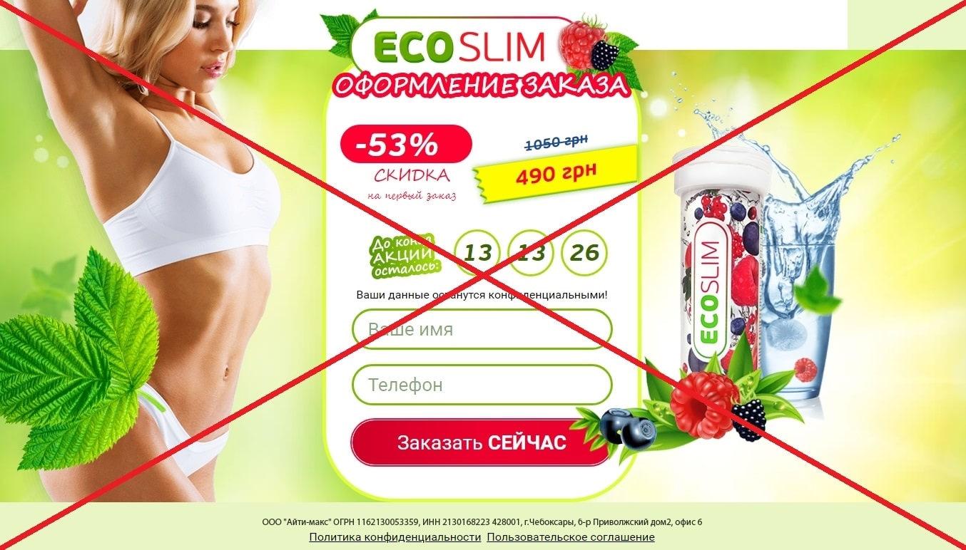 Похудеть С Помощью Эко Слим. Как правильно принимать препарат для похудения Эко Слим