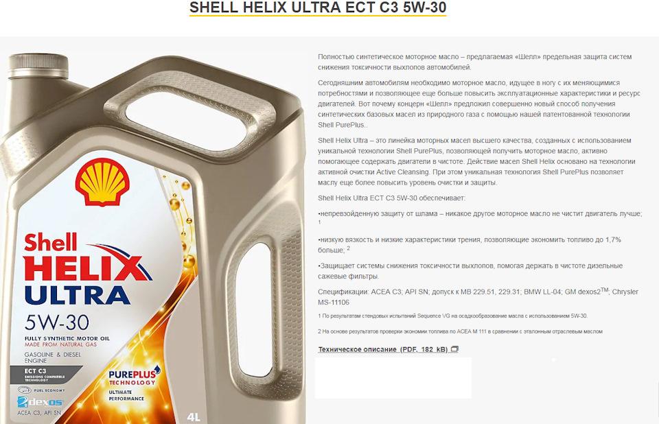Шелл хеликс ультра 5w30 ест с3 отзывы