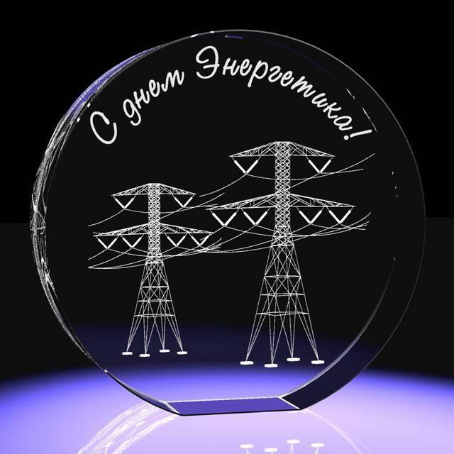 открытки с днем энергетика будем жечь