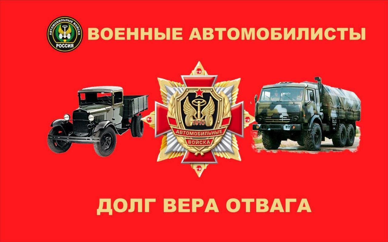 картинки к дню военного водителя