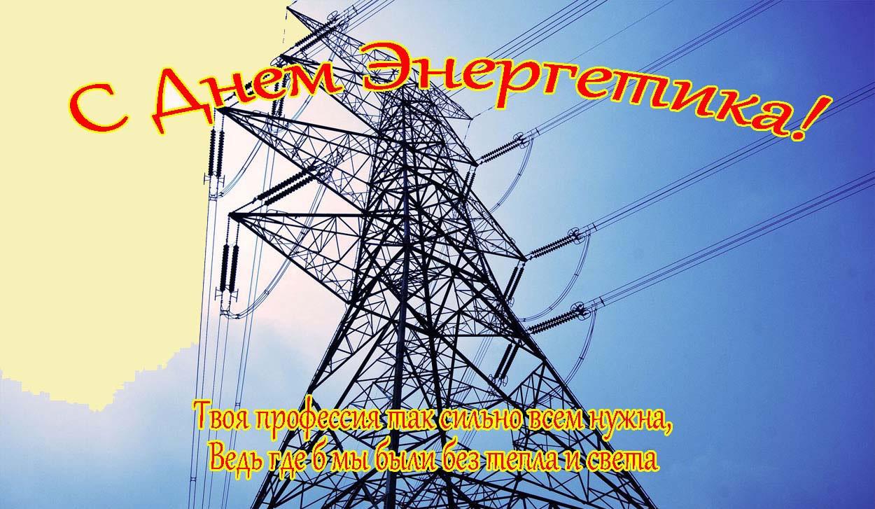 открытки к дню энергетика и нового года