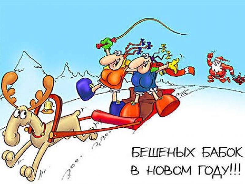 Смешная картинка с наступающим новым годом