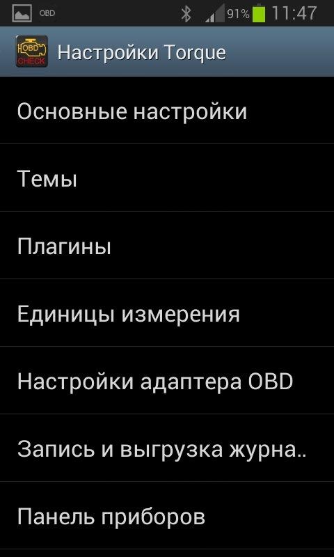 Torque Pro Инструкция На Русском Pdf Скачать - фото 9