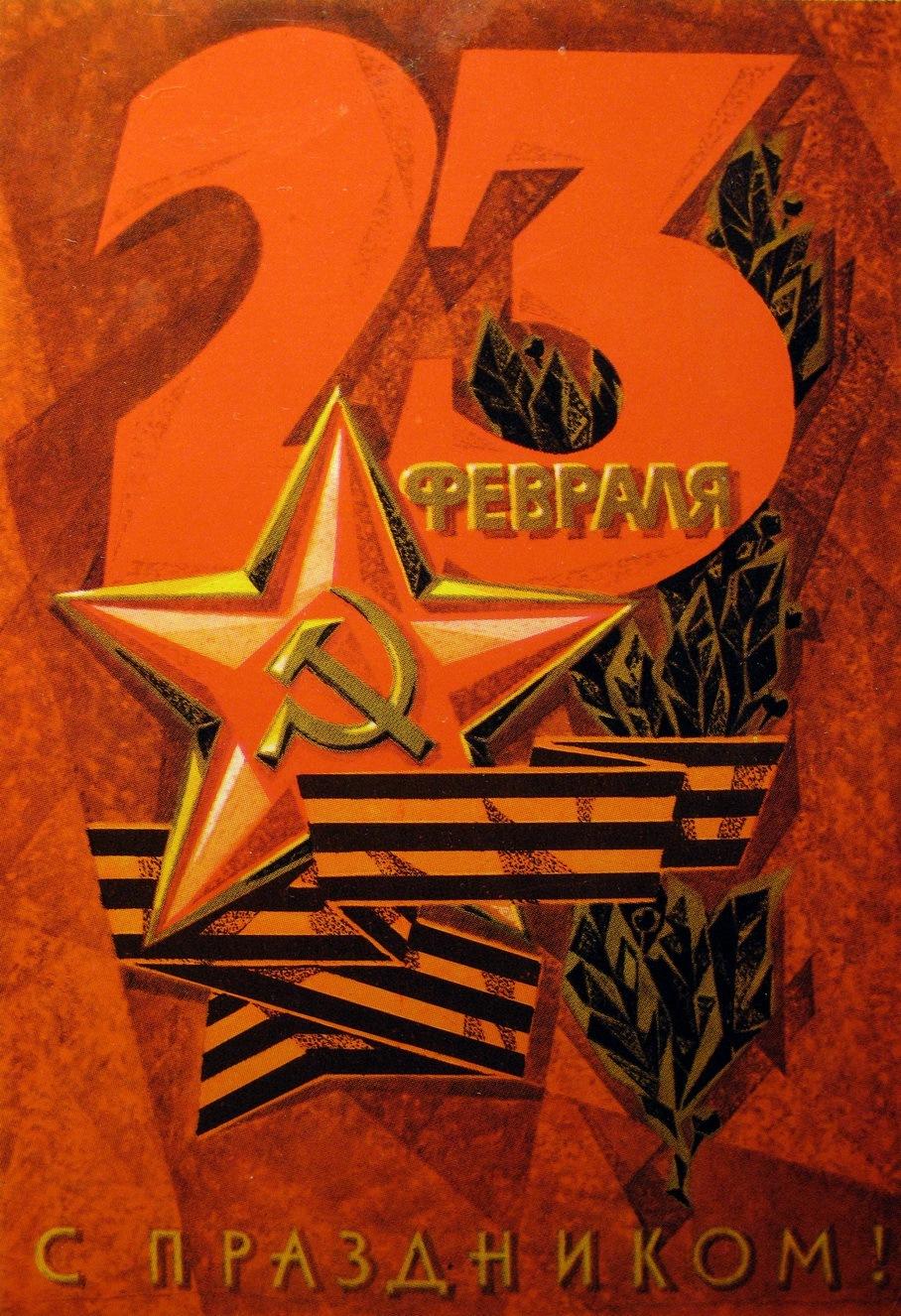 Открытки советские с 23 февраля мужчинам, бурной