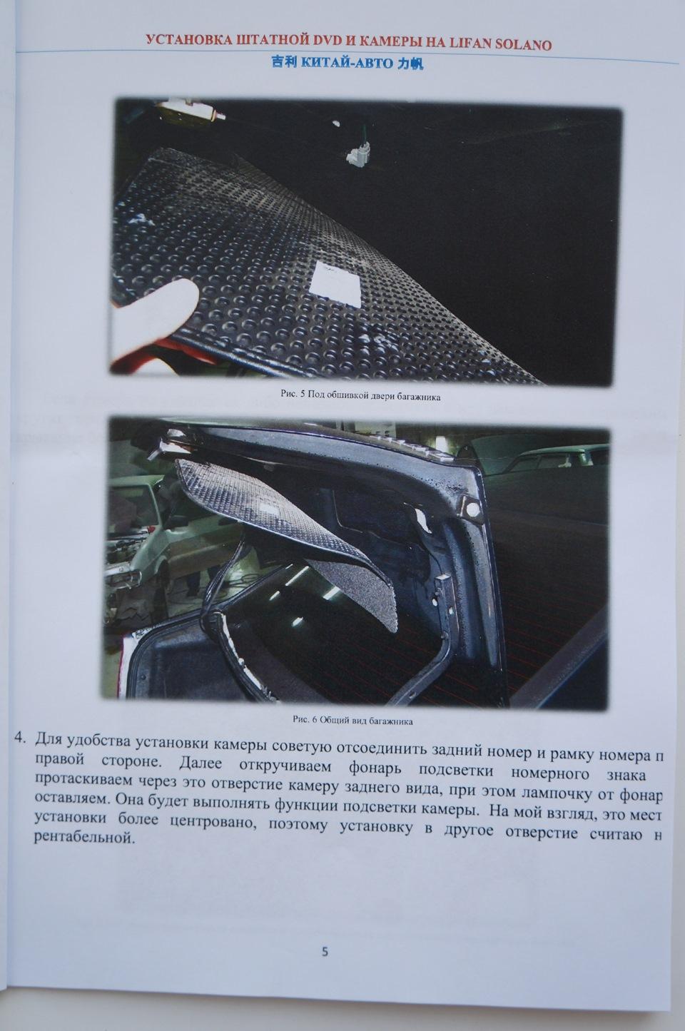 лифан солано инструкция по штатной магнитоле