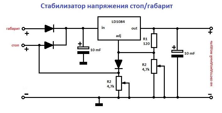 Схема стабилизатора для светодиодов для авто
