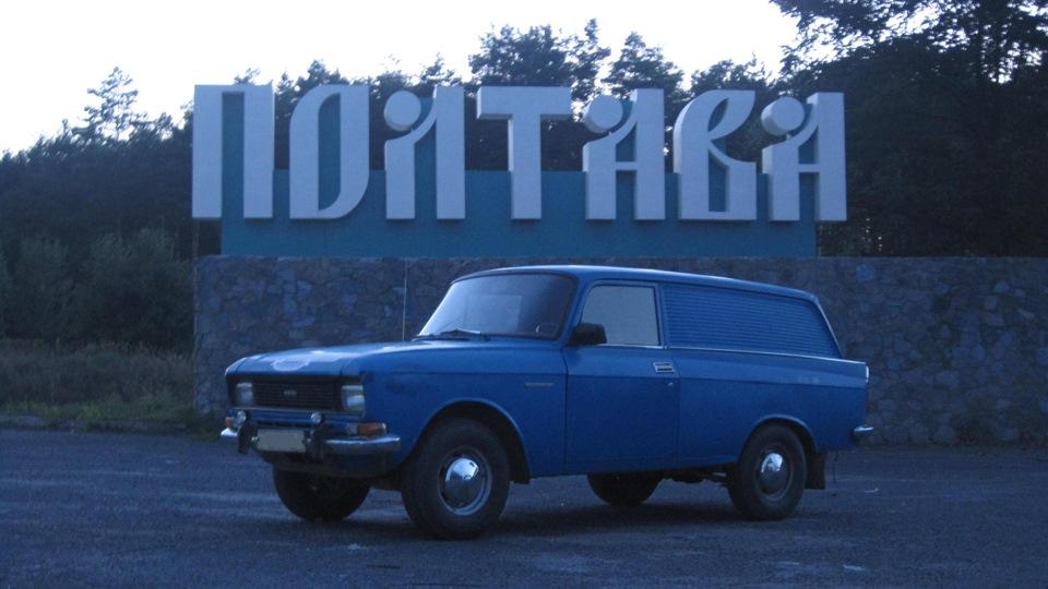 москвич 2734