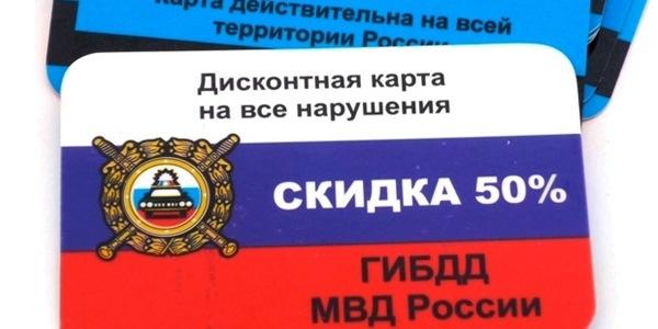 Портал штраф административные