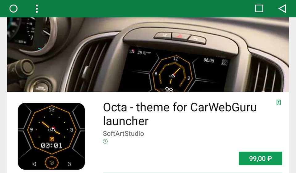 Curve — New Theme for CarWebGuru Car Launcher — logbook Lada