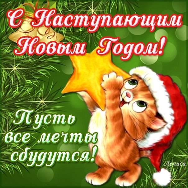 Люблю, картинка с новым годом для подруги