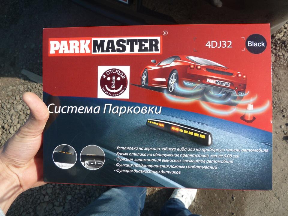 Установка parkmaster своими руками