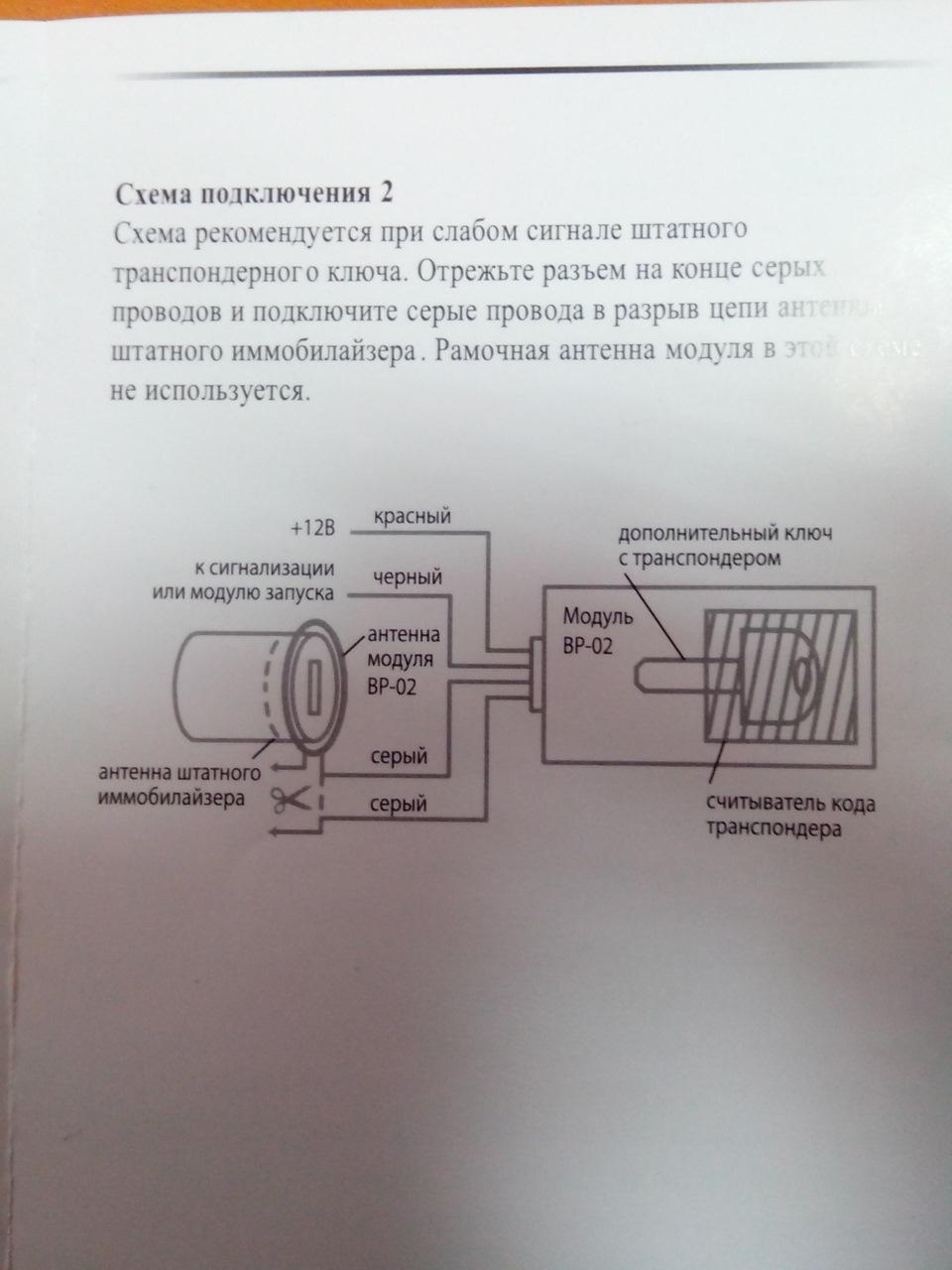 Схема обходчика иммобилайзера starline