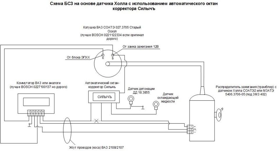Бесконтактное зажигание на 402 двигателе схема