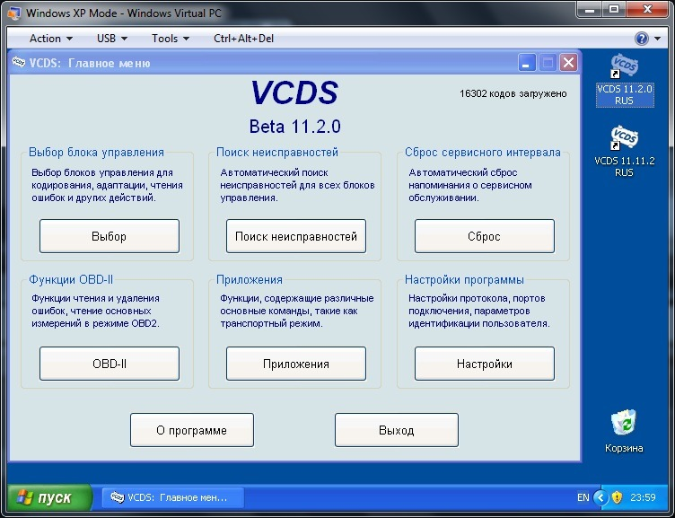 vcds 11.11.2