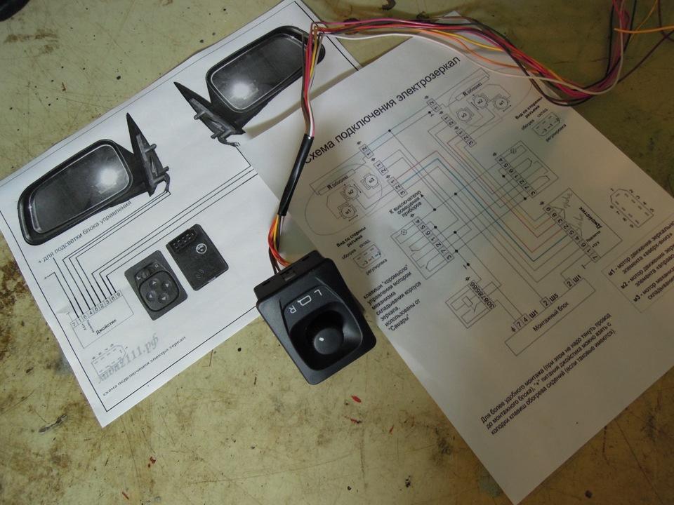 электрозеркалами + схема