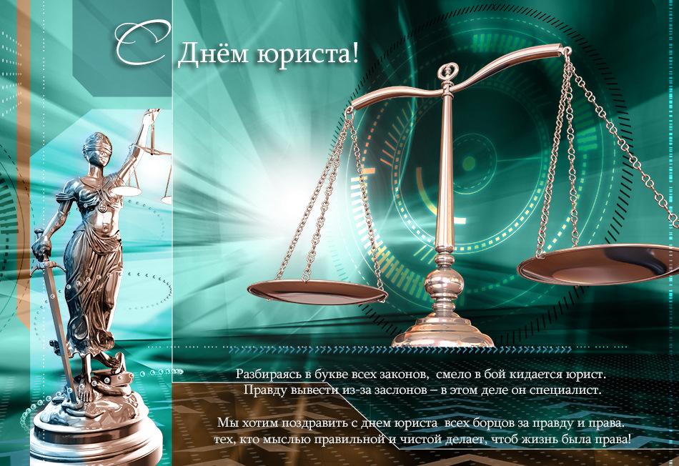 Днем, открытки день юриста в россии