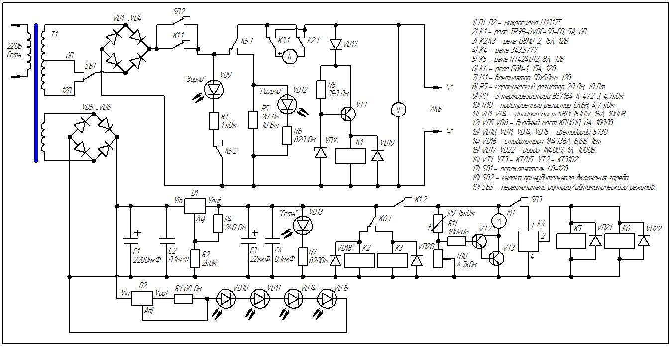 Схема и принцип работы зарядного устройства фото 304