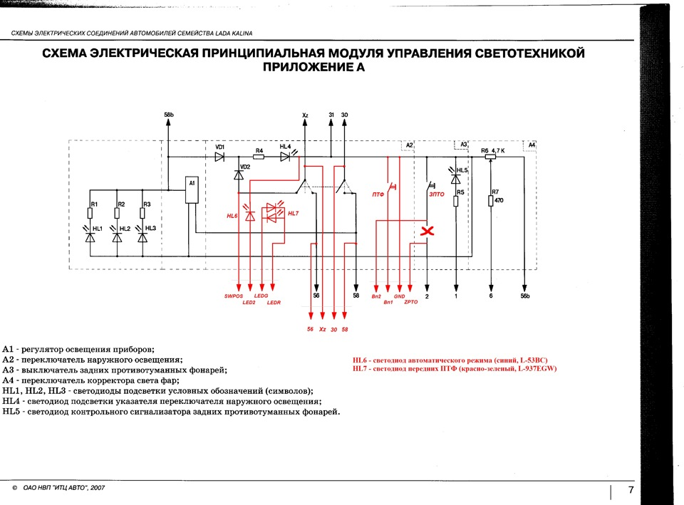 Схема подключения в МУС