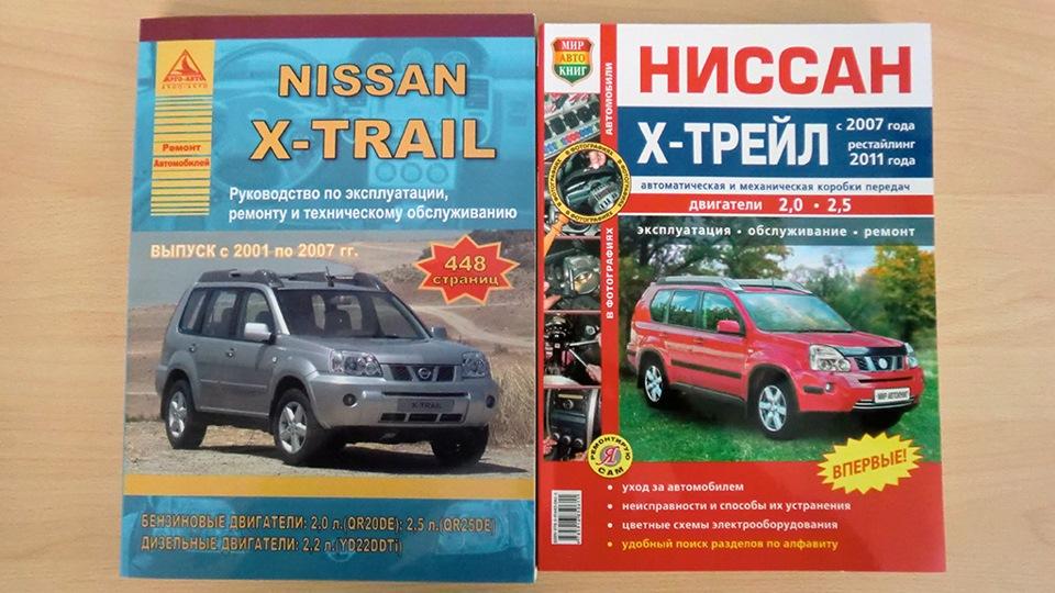 NISSAN X TRAIL T31 РУКОВОДСТВО ПО ЭКСПЛУАТАЦИИ СКАЧАТЬ БЕСПЛАТНО