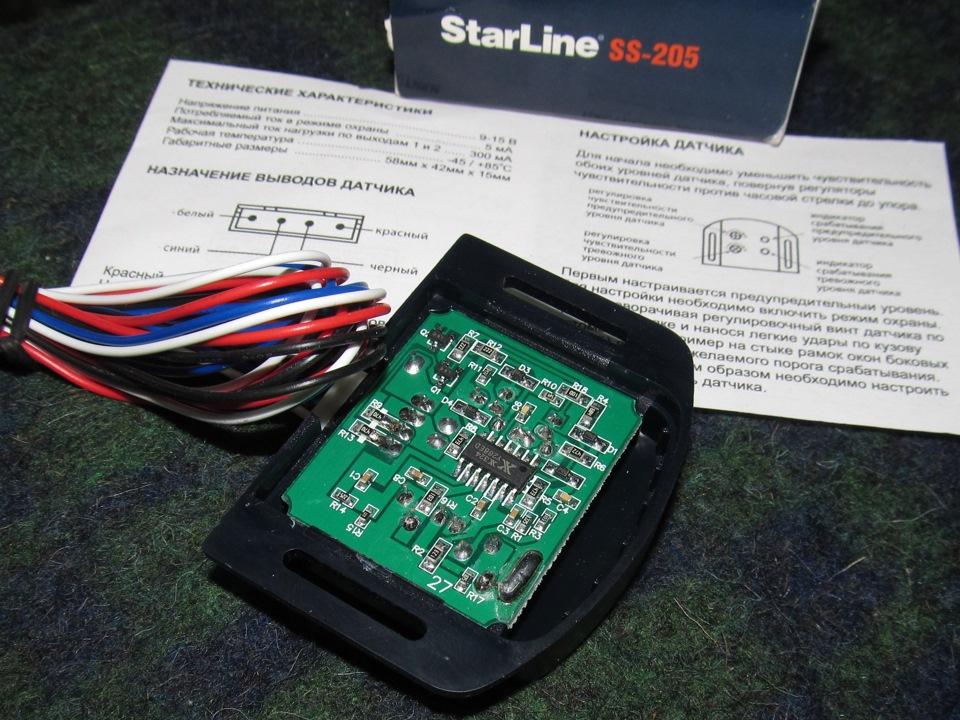 Датчик удара Starline SS205.