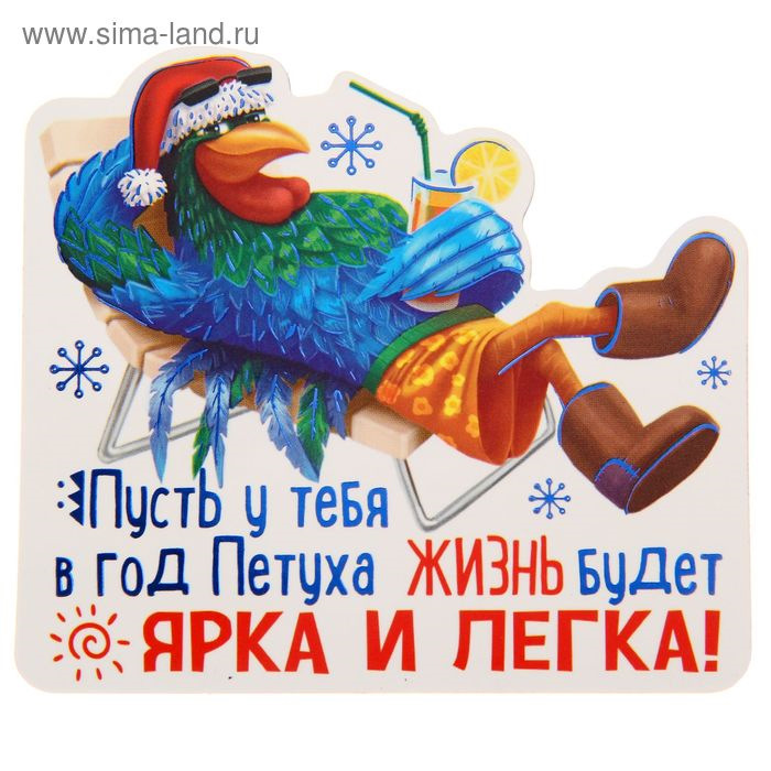 Символы, год петуха открытки поздравления