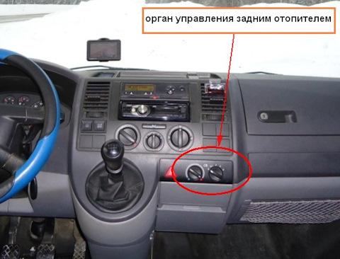 Органы управления фольксваген транспортер официальный дилер фольксваген транспортер в москве