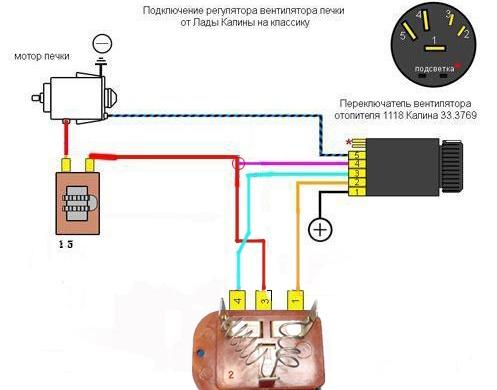 4 скорости печки схема