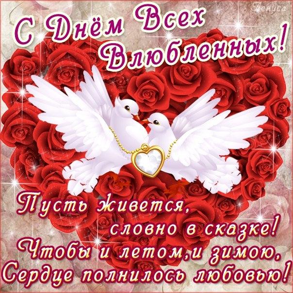 Всех с днем всех влюбленных открытки, поздравление картинки картинки