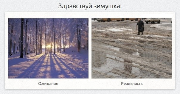 даже погода зимой ожидание и реальность фото банальное