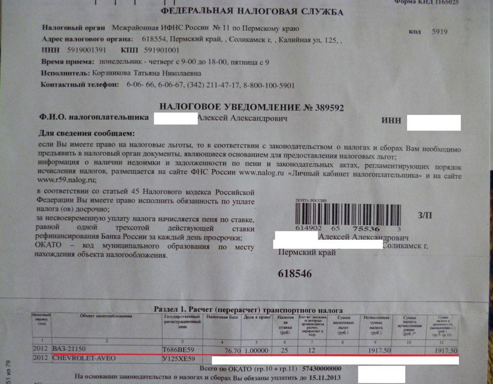 удалось определить почему не приходят письма из налоговой 2016 дом районе Центральный