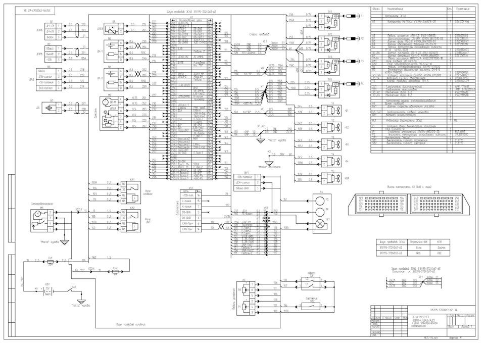 Электрическая схема уаз патриот 2014
