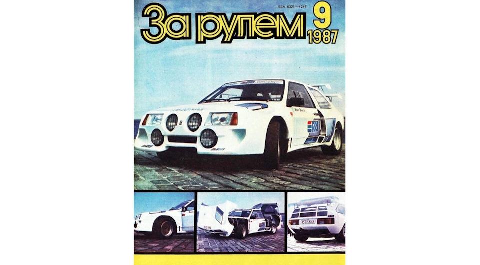 Вот из этого номера журнала о LADA EVA узнала широкая автомобильная общественность Союза. Но к тому моменту FIA уже запретила Группу Б