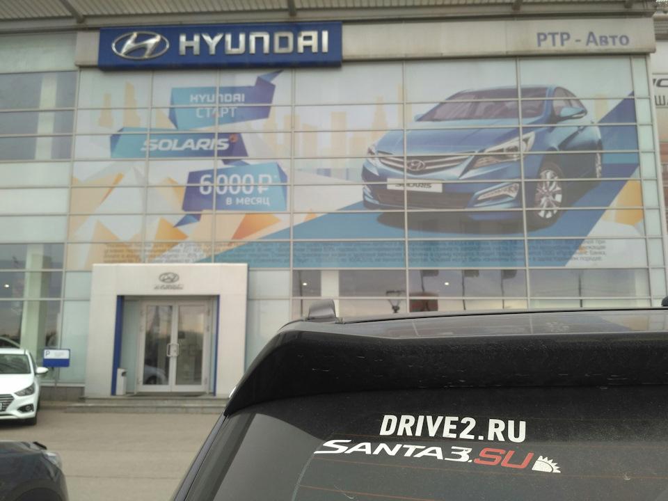 23d3c0d6994b ОД Hyundai РТР-Авто Москва - Клуб владельцев Нyundai Santa Fe 3 (DM)
